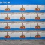 2013-2中国海洋石油整版票