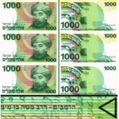 以色列1000 New Sheqelim三连体钞