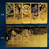 龙年生肖纪念金条组(10克五枚) 龙年生肖金条
