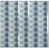 20 Euro 45连体整版钞(欧元)