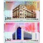 2012-2《中國銀行》特種郵票