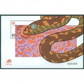 澳门邮票2001生肖蛇小全张