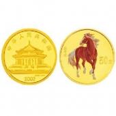 2002年壬午马年 生肖彩金银套币(1/10盎司金+1盎司银)