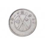精品收藏-云南省造民国二十一年半圆银币