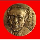 郭沫若纪念大铜章