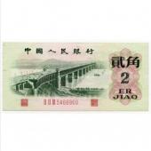 第三套人民币2角长江大桥凸版