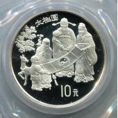 1993年福禄寿太极图1盎司纪念银币