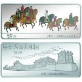 1999年虢国妇人游春图5盎司彩色纪念银币