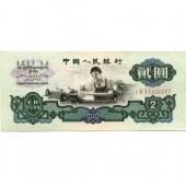 第三套人民币2元古币水印 车工2元