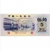 第三套人民币1972年5角 纺织工人 凸版水印