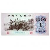第三套人民币1角蓝字冠 蓝三冠 单张