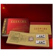 《红色经典大团结》珍钞珍邮典藏册