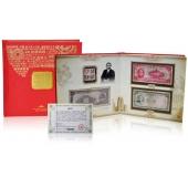 《百年沧桑 世纪珍藏》钱币邮票典册