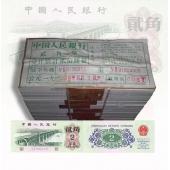 第三套人民币2角 二字冠 整捆