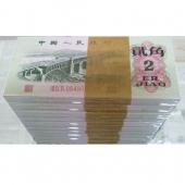 第三套人民币2角 长江大桥 三罗三冠 整捆