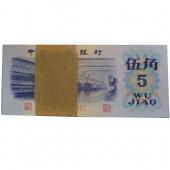 第三套人民币1972年5角 纺织工人平水 整刀