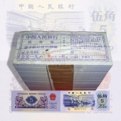 第三套人民币1972年5角 纺织工人凸版 整捆