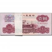 第三套人民币1元 三罗 整刀