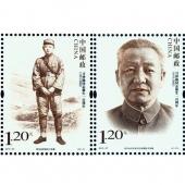 2013-27习仲勋同志诞生一百周年纪念邮票