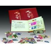 世行66国钱币珍钞集