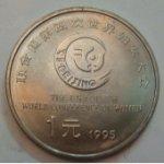 1995联合国第四次世界妇女大会纪念币