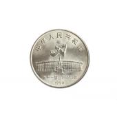 1990十一届亚洲运动会纪念币