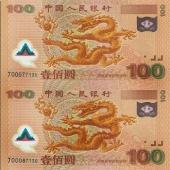 2000年龙钞 千禧年龙钞 双连体钞 尾4