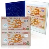 2000年龙钞 千禧年龙钞 双连体钞 后四位无4