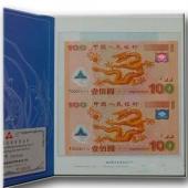 2000年龙钞 千禧年龙钞 双连体钞 全程无4