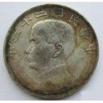 古钱币收藏 包船洋22年