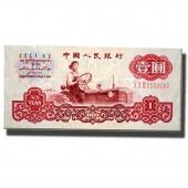 第三套人民币1元  古币水印