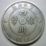 四川军政府银币壹圆(八品)