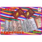 朝鲜纸币大全套装