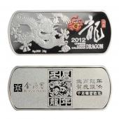 上海金源宝 2012生肖龙年纯银纪念银条20克