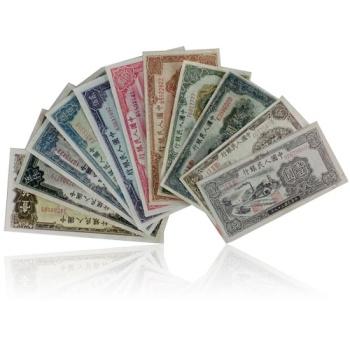 第一套人民币小全套 一版币小全套(11张)