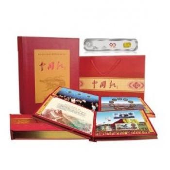 《中国红》三地货币大系