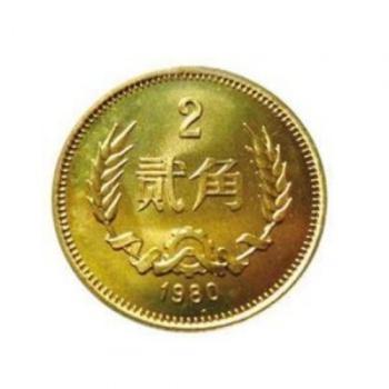 1980年长城币-贰角