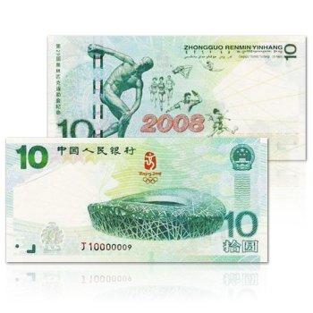 2008年第29届奥林匹克运动会纪念 10元大陆奥运钞 绿钞 全程无4