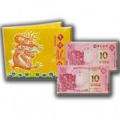 大西洋银行生肖龙纪念钞十连号(二版尾三同)珍藏册