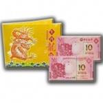 大西洋銀行生肖龍紀念鈔十連號(二版尾三同)珍藏冊