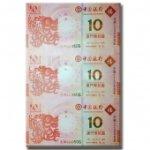 大西洋银行龙生肖龙纪念钞三联体 对钞全同号