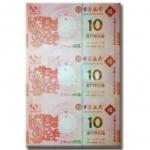 大西洋銀行龍生肖龍紀念鈔三聯體 對鈔全同號