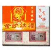 澳门生肖蛇纪念钞(巳蛇对钞) 生肖对钞 全同号