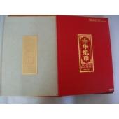 《中华纸币》珍藏册 将人民币邮票化的新形邮票