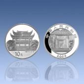 2006岳麓书院纪念币-银币