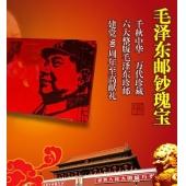 毛泽东邮钞瑰宝 六大整版毛泽东邮票 50元10连号纪念钞