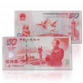 庆祝建国50周年50元纪念钞 建国钞 尾4