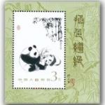 国宝熊猫大版邮票珍藏册