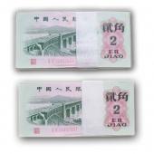 第三套人民币2角长江大桥二罗 整刀