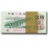第三套人民币2角长江大桥三罗 整刀